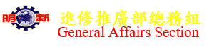 General Affairs Section logo